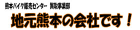 熊本バイク高価買取専門店│大型・中型の買取査定ならおまかせ!